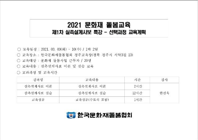 역사연-홈페이지-공지사항-20210305-돌봄교육.jpg