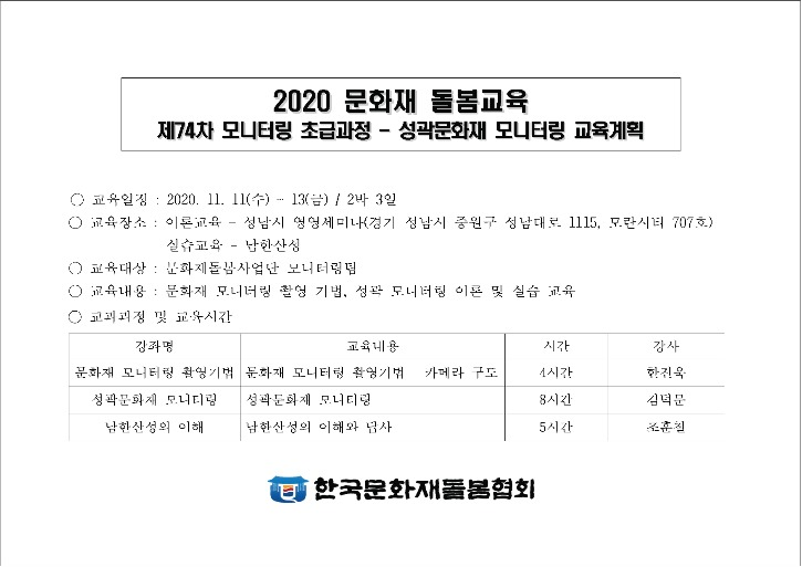 역사연-홈페이지-공지사항-20201104-돌봄교육.jpg